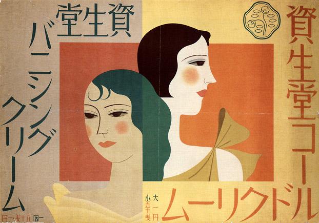 20140314_Shiseido-history-ad1927