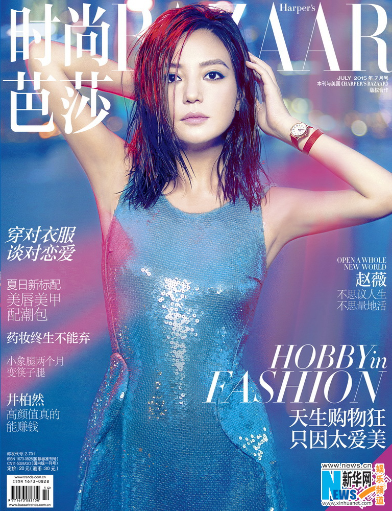 BAZAAR-cover-thang7-2015-china-zhaowei