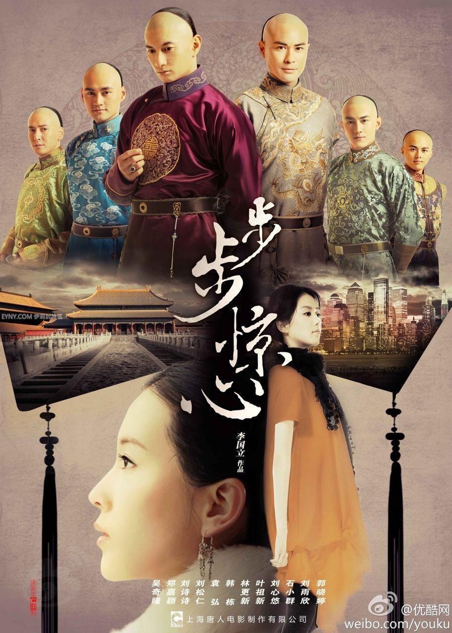 Phim xuyên không về quá khứ Trung Quốc: Bộ bộ kinh tâm