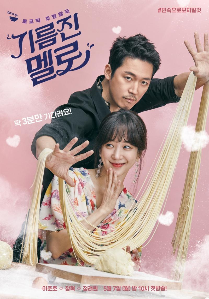 Phim về ẩm thực Hàn Quốc:Chảo lửa tình yêu - Wok of Love (2018)