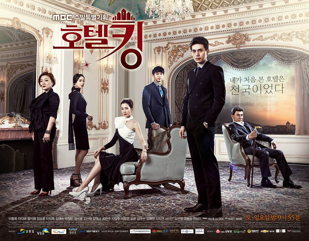 Phim của Lee Da Hae: Ông hoàng khách sạn