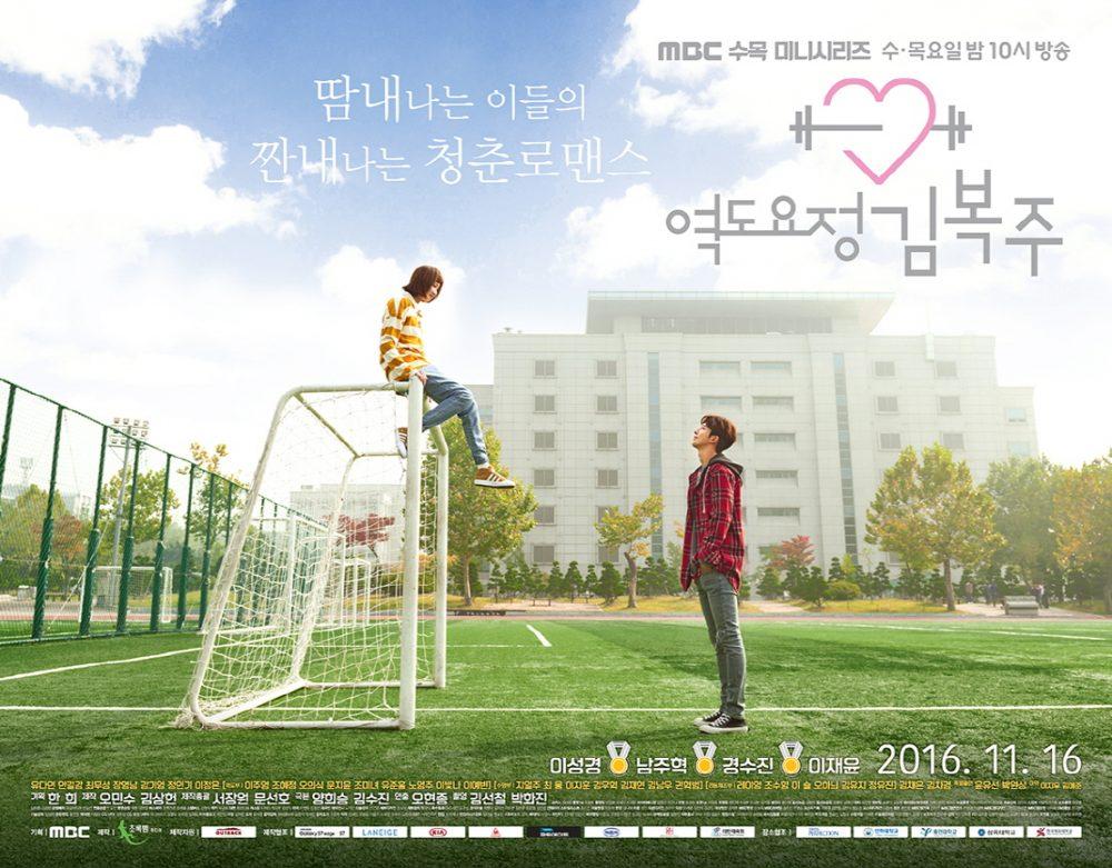 Phim của Lee Sung Kyung: Tiên nữ cử tạ Kim Bok Joo
