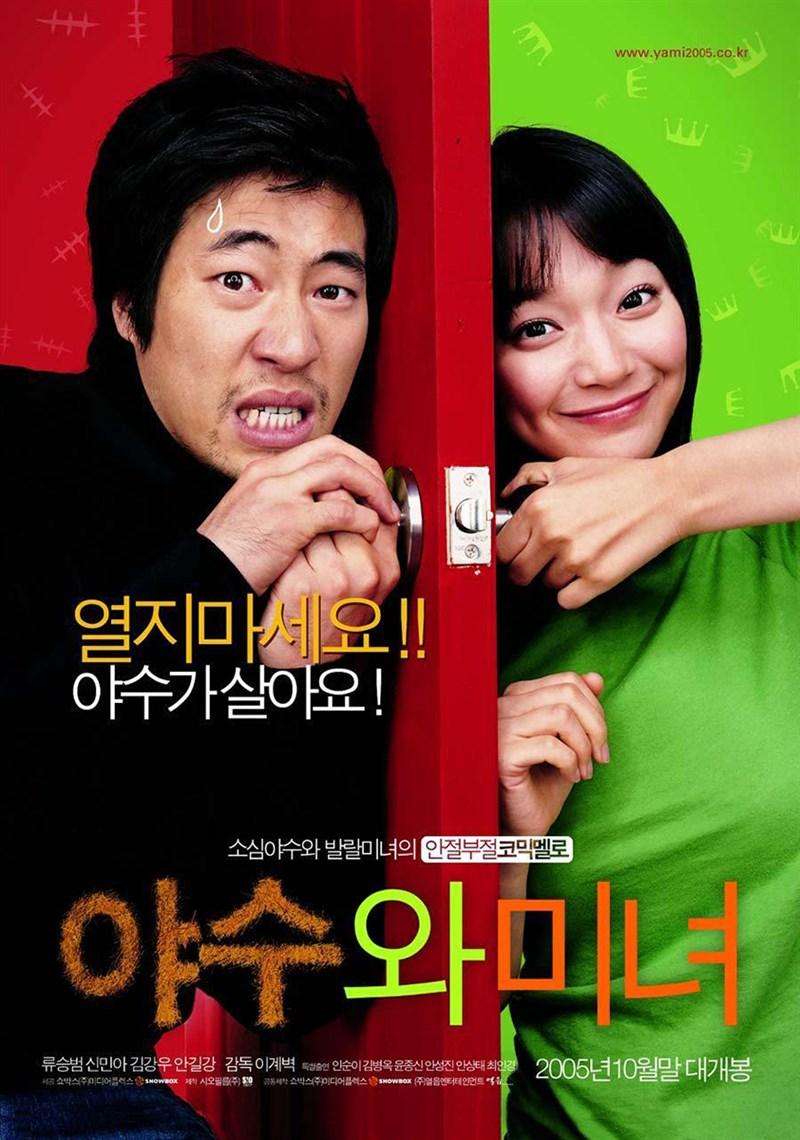 Người đẹp và chàng ngốc - The Beast and The Beauty (2005)