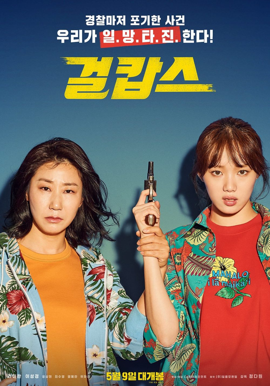 Phim của Lee Sung Kyung: Phi vụ nữ quyền