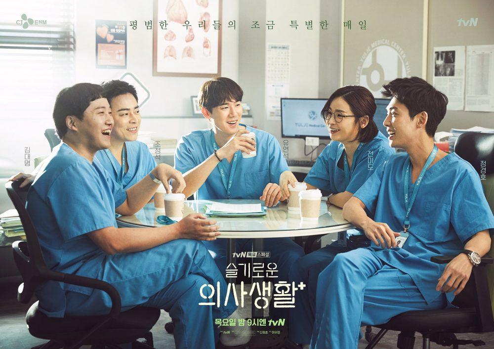 Chuyện đời bác sĩ - Hospital playlist (2020)