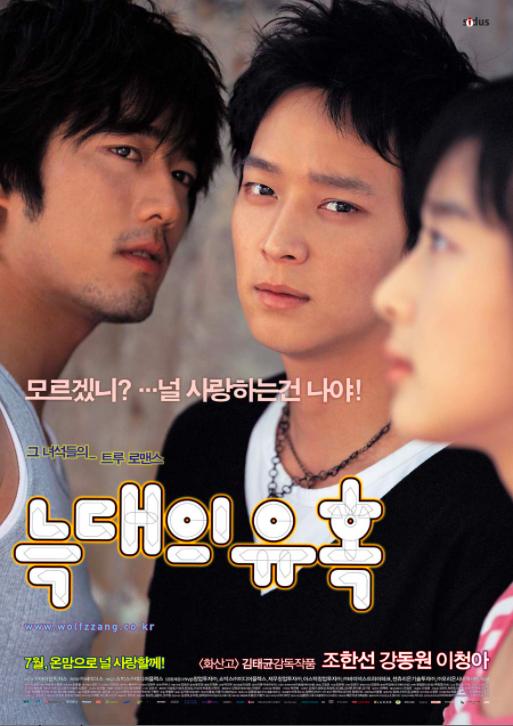 Sự quyến rũ của bầy sói - Romance of Their Own (2004)