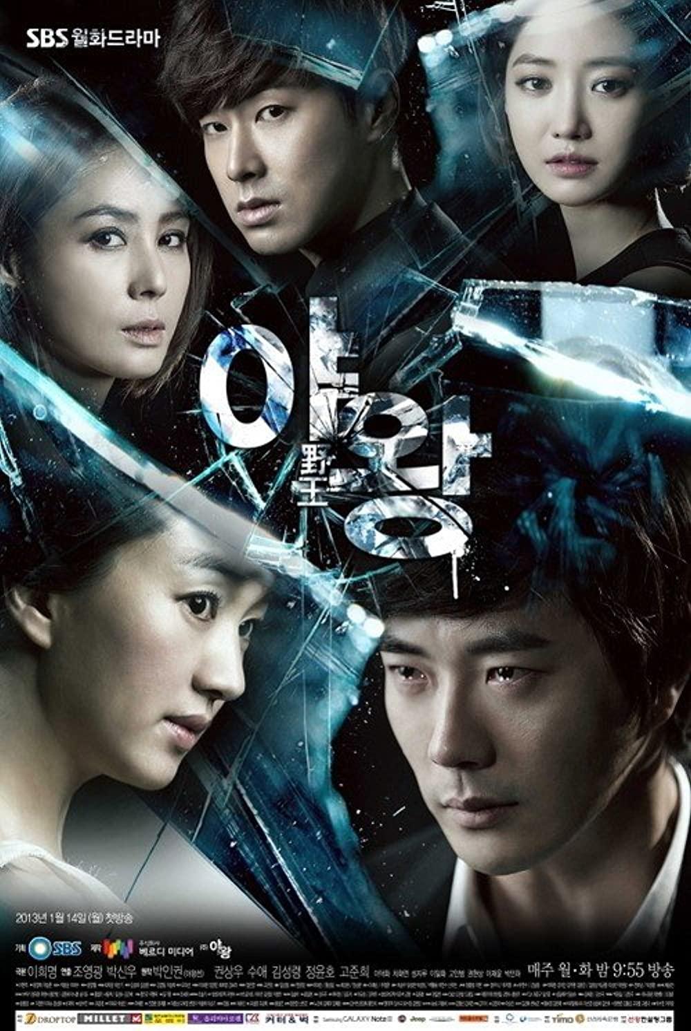 Kwon Sang Woo phim Dã vương - Queen of Ambition (2013)