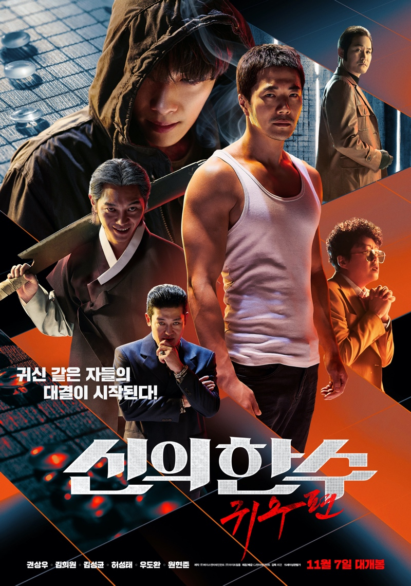 Phim xã hội đen Hàn Quốc hay nhất:Ván cờ sinh tử
