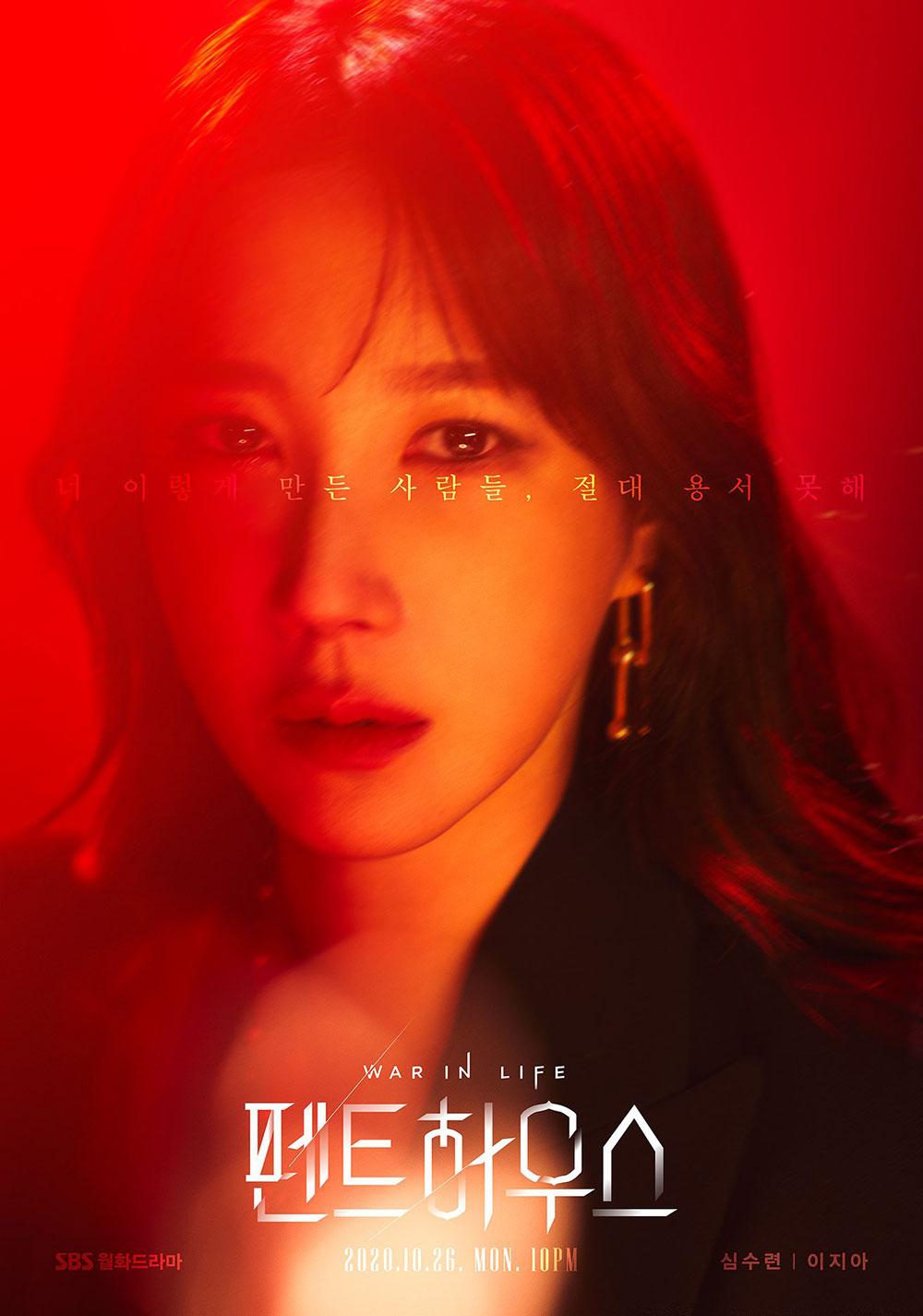 Lee Ji Ah chịu chơi, đeo toàn trang sức Tiffany & Co trong phim Penthouse 3