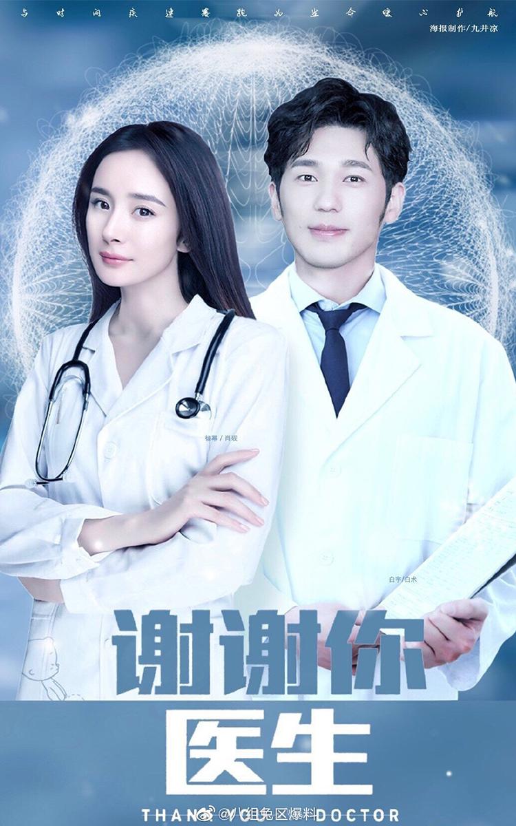 Cảm ơn bác sĩ – Thank you, doctor (2020)
