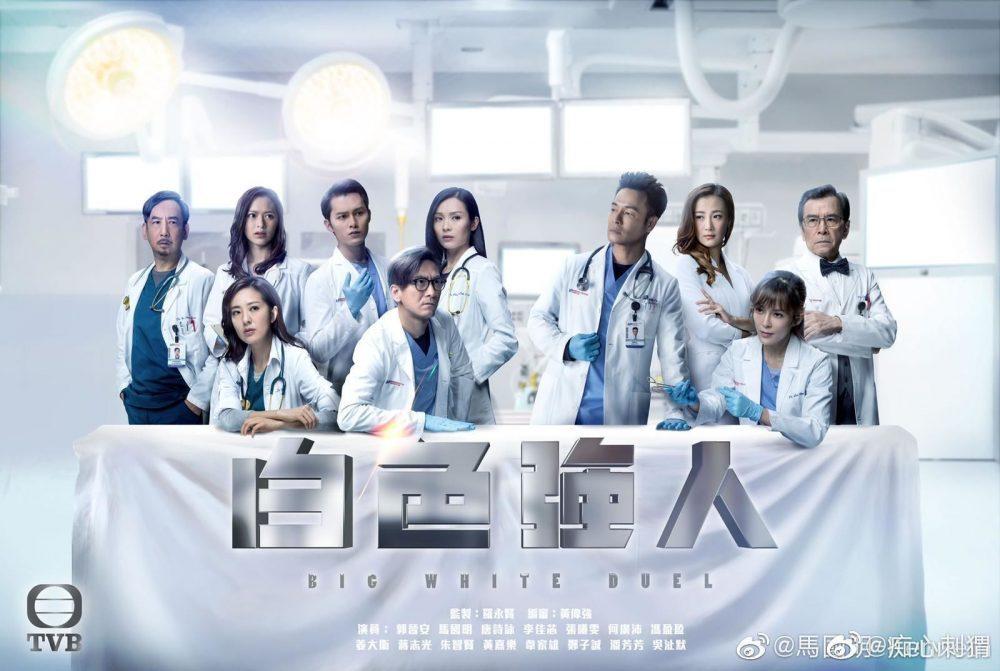Những bộ phim về bác sĩ hay nhất Trung Quốc:Người hùng blouse trắng