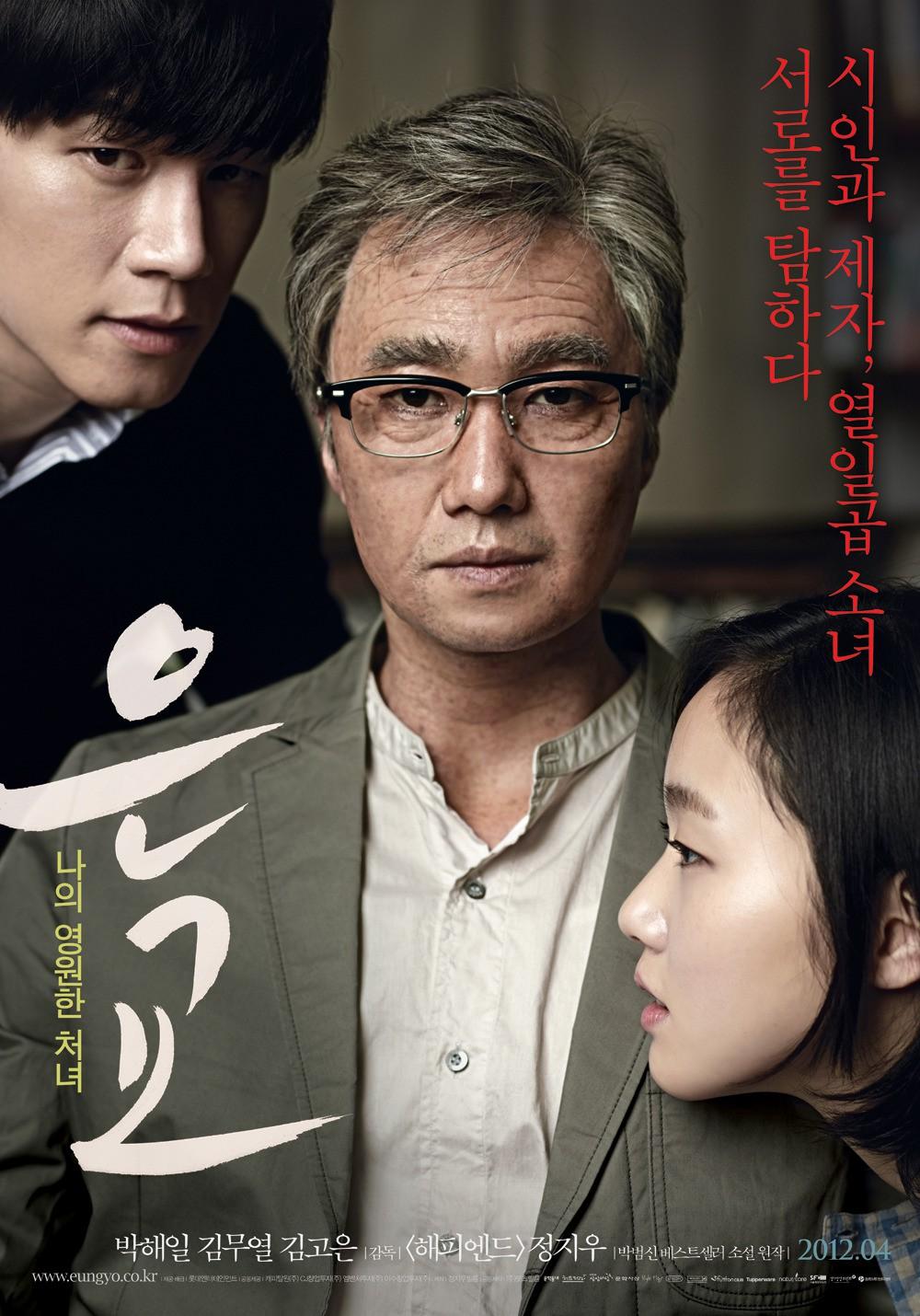 phimHàn Quốc 18+: Nàng thơ - A Muse (2012)