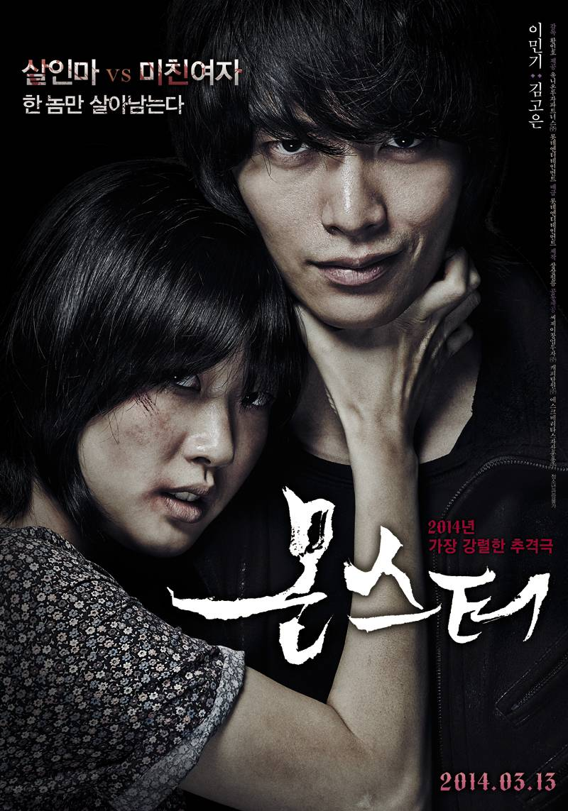 Quái vật - Monster (2014)