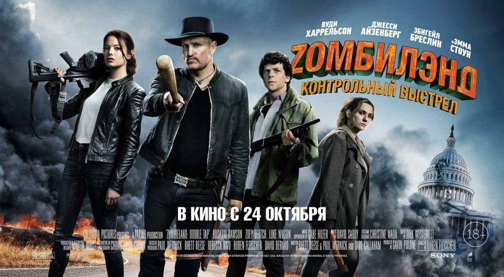Vùng đất thây ma - Zombieland (2009)