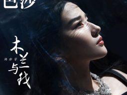 """10 bộ phim tiêu biểu của """"thần tiên tỷ tỷ"""" Lưu Diệc Phi"""
