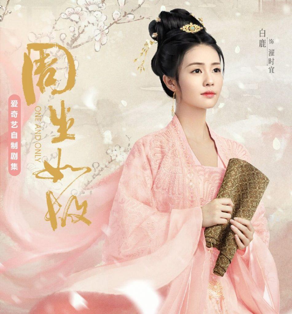 phim Trường an như cố (Chang An Memories)