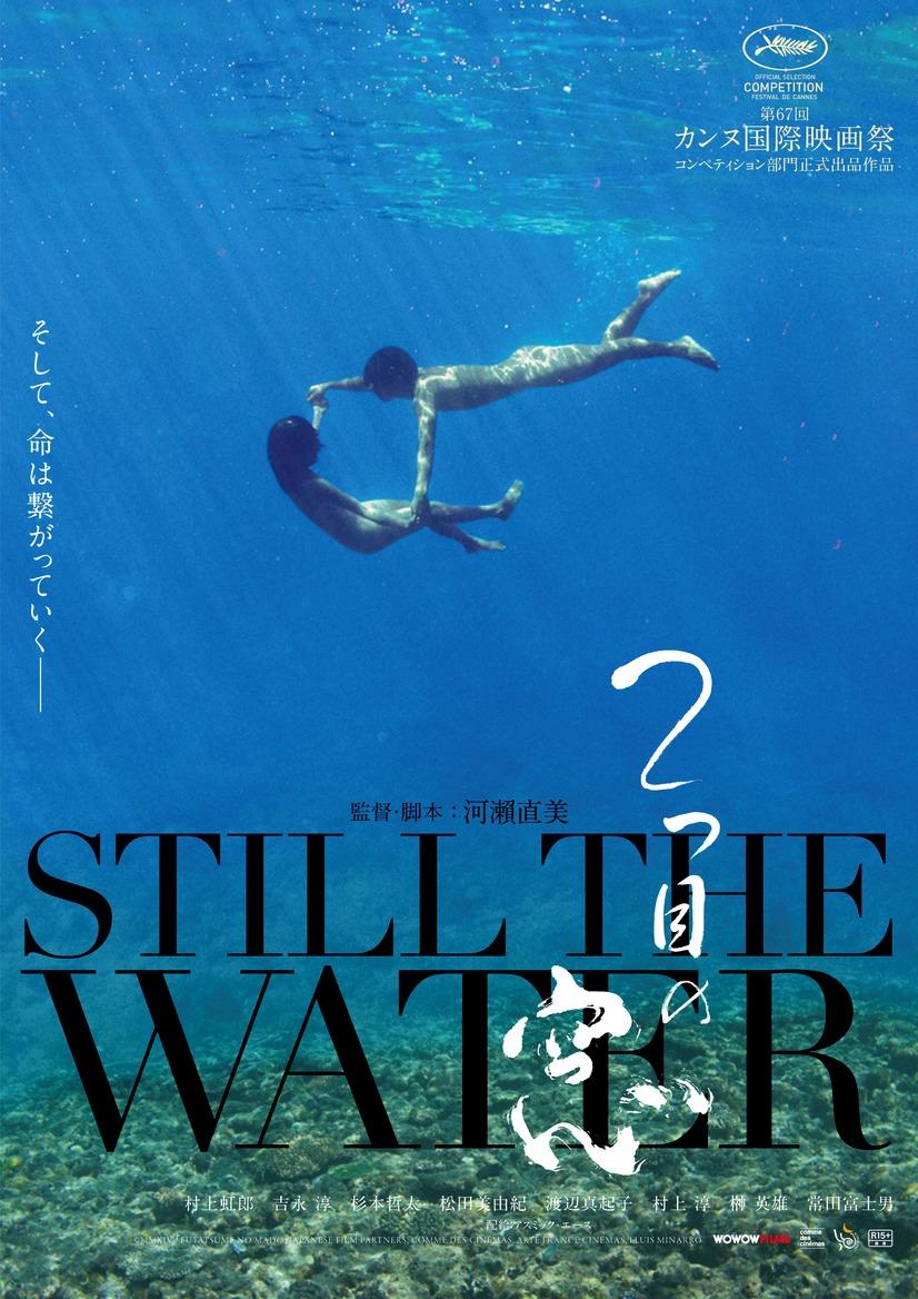 Phim 18+ nhật bản: Tình dưới nước - Still the Water (2014)