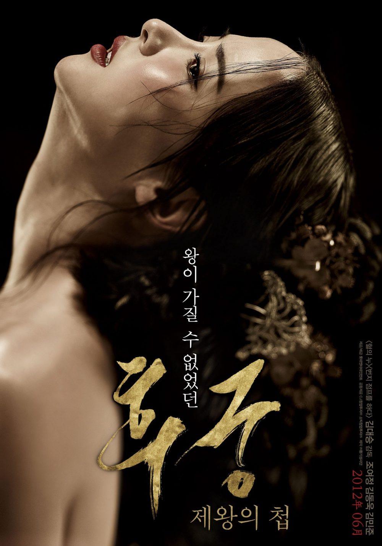 phim 18+ Hàn Quốc: Hậu cung - The Concubine (2012)