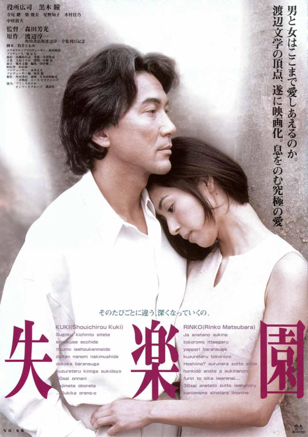 Những bộ phim 18 hay nhất lịch sử Nhật Bản