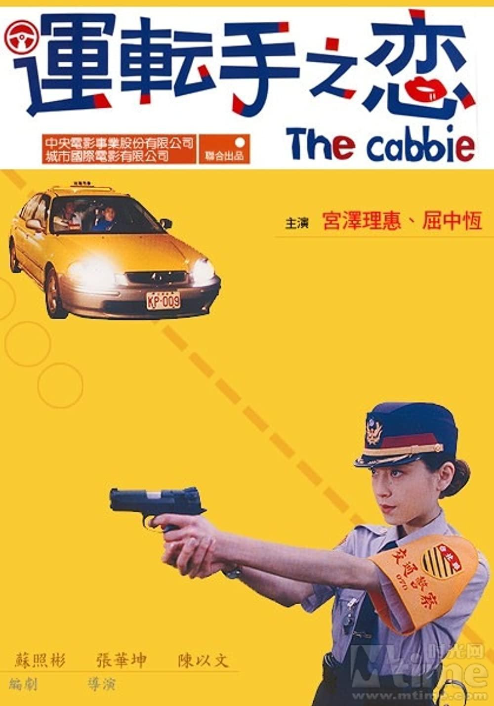 Những bộ phim tình cảm hay nhất của Đài Loan: Tình yêu xế hộp