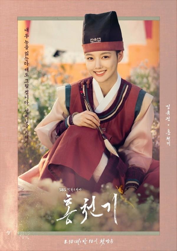 Kim Yoo Jung trong vai nữ họa sĩ Hong Chun Gi trong phim