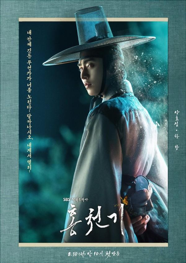 Ahn Hyo Seop trong vai nhà chiêm tinh mù Ha Ram phim Lovers of the red sky
