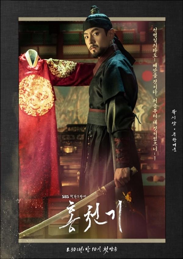 Kwak Si Yang trong vai hoàng tử Soo Hyang
