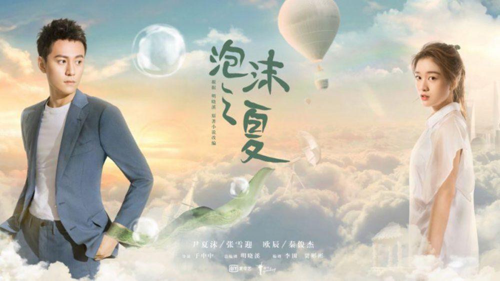 Những bộ phim ngôn tình hiện đại Trung Quốc hay nhất: Bong bóng mùa hè
