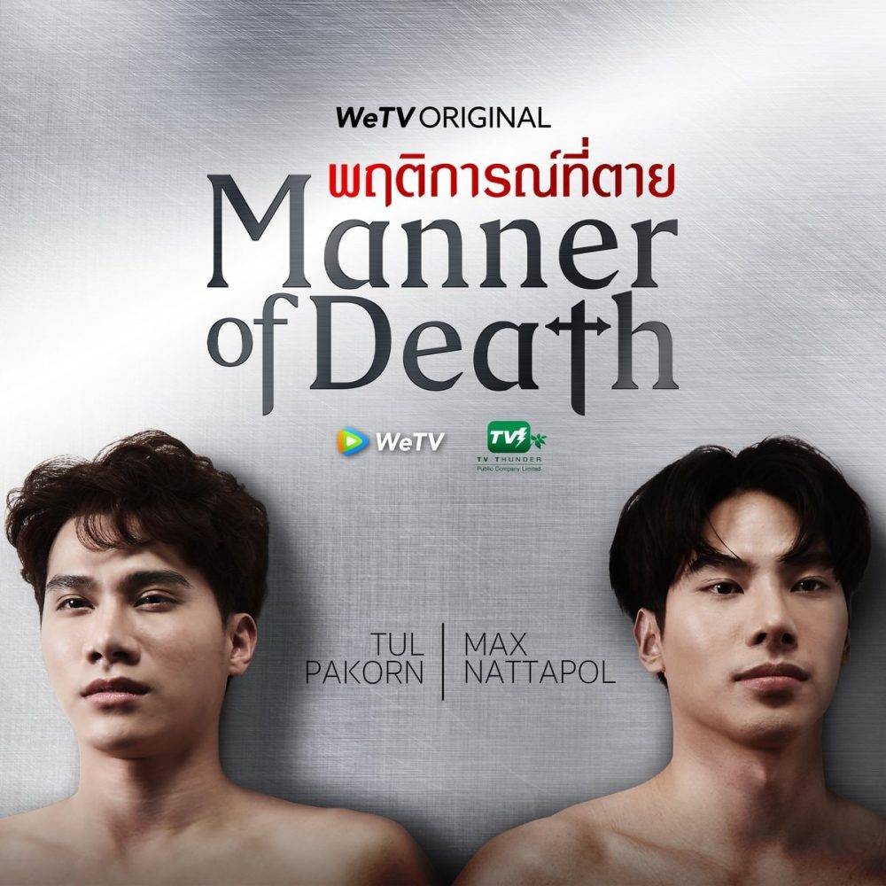 Câu đố tử thần - Manner Of Death (2020)