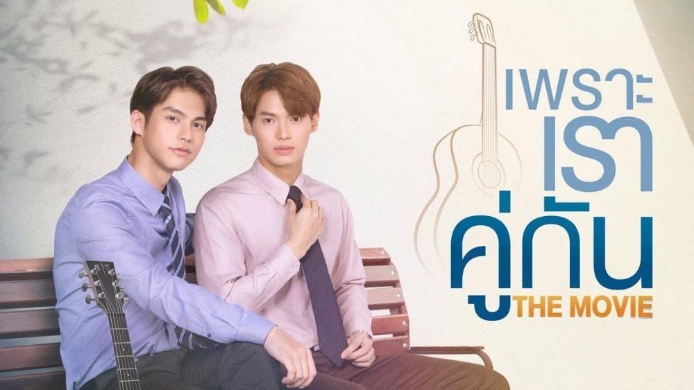 Những bộ phim đam mỹ Thái Lan hay nhất 2021: Vì chúng ta là một đôi