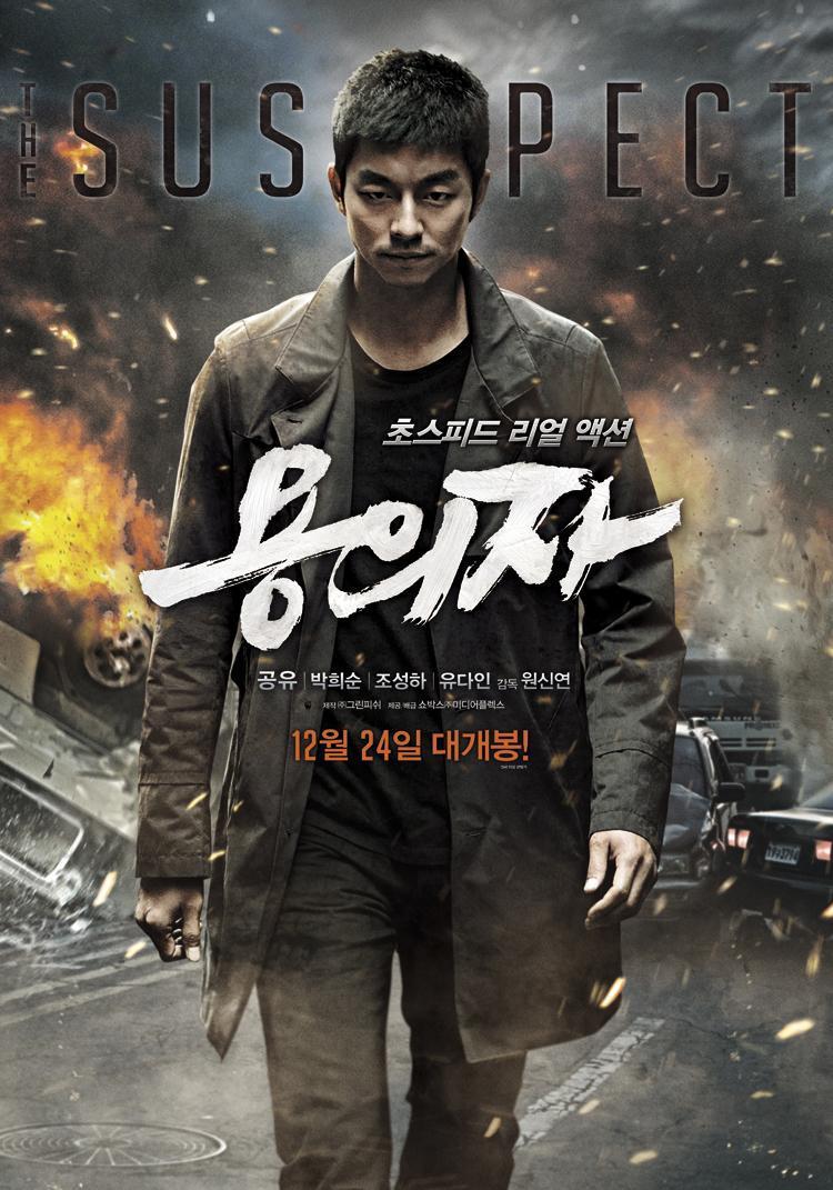 Phim hay của Gong Yoo:Đặc vụ báo thù