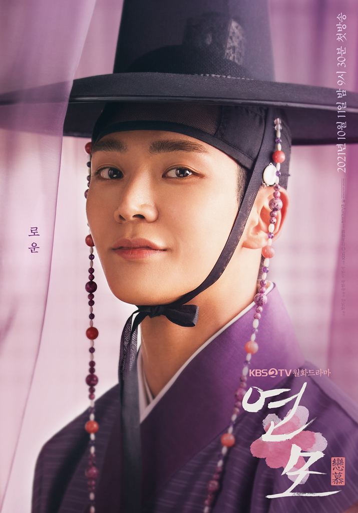 Rowoon vai Jung Ji Woon trong The King's Affection