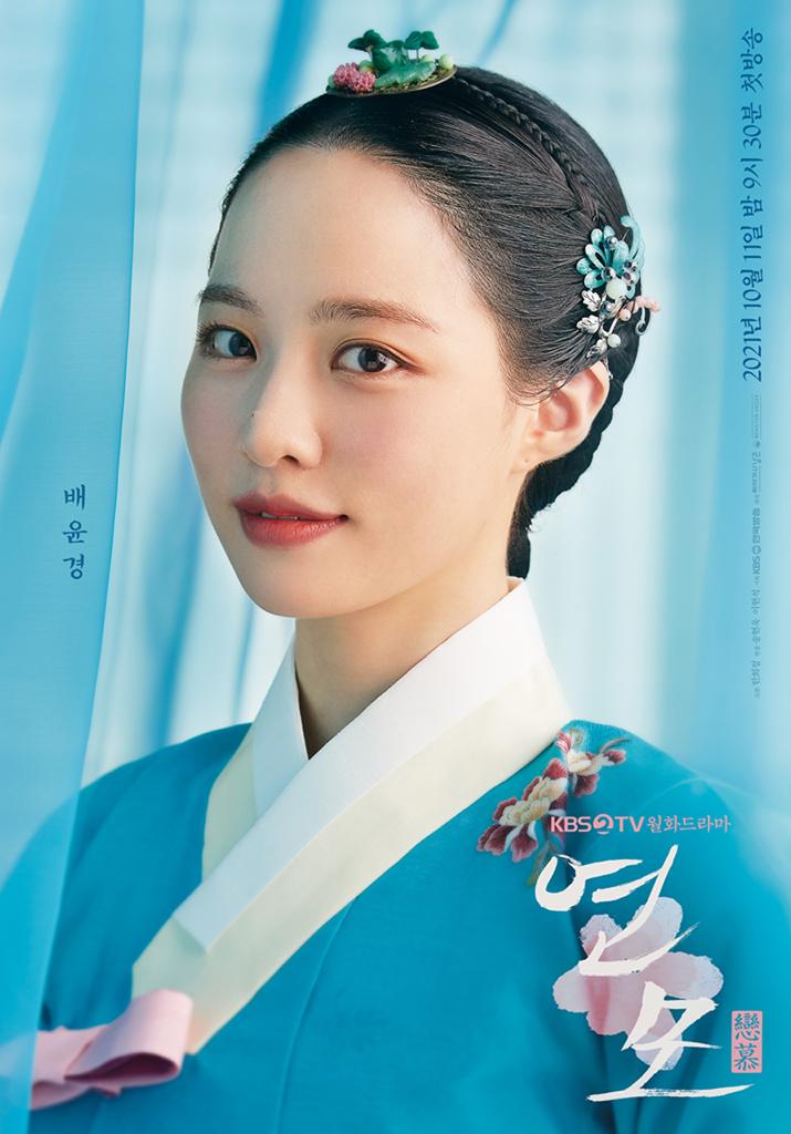 Bae Yoon Kyung vai Shin So Eun phim The King's Affection
