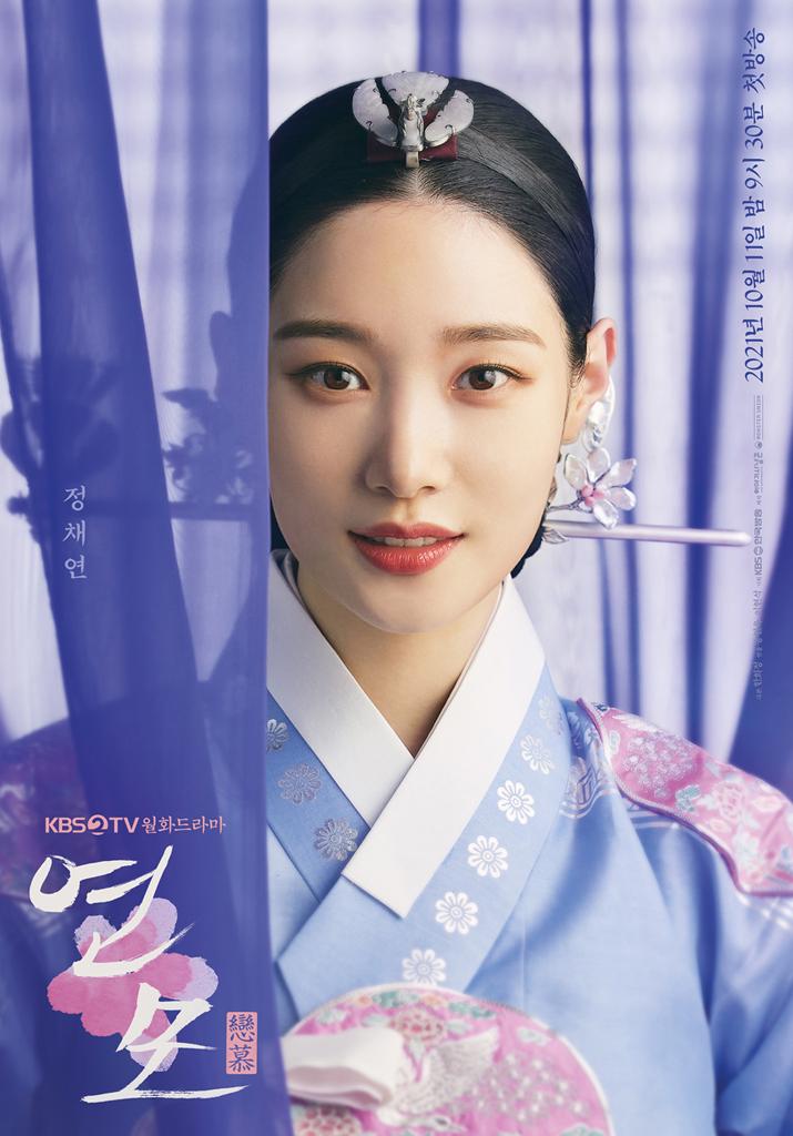 Jung Chae Yeon trong vai Nok Ha Kyung